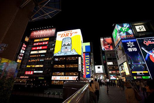 """Asahi Super """"Dry"""", Osaka, Japan"""