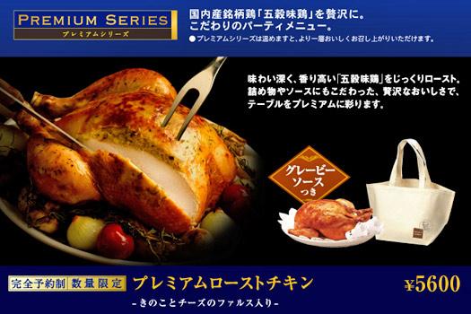 Christmas dinner - KFC Japan style. Photo by KFC Japan